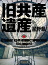 【送料無料】 旧共産遺産 / 星野藍 【本】