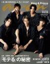 an・an (アン・アン) 2019年 6月 26日号【表紙:King & Prince】 / an・an編集部 【雑誌】