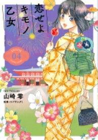 恋せよキモノ乙女 4 バンチコミックス / 山崎零 【コミック】