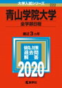 青山学院大学(全学部日程) 2020年版 No.222 大学入試シリーズ / 教学社編集部 【全集・双書】