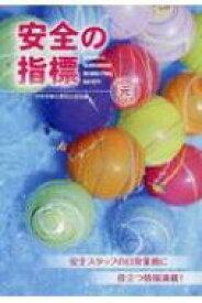 安全の指標 令和元年度 / 中央労働災害防止協会 【本】