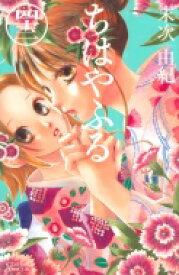 ちはやふる 42 BE LOVE KC / 末次由紀 スエツグユキ 【コミック】