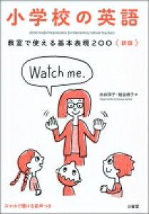 小学校の英語 教室で使える基本表現200 / 永井淳子 【本】