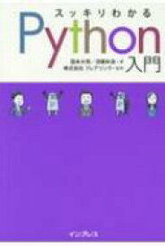 【送料無料】 スッキリわかるPython入門 スッキリシリーズ / フレアリンク 【本】