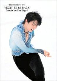 YUZU'LL BE BACK -羽生結弦写真集2018〜2019- (Dancin'on The Edge2) / 羽生結弦 【本】