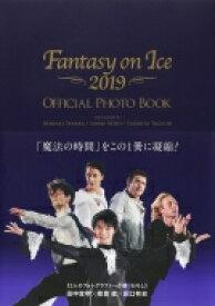 【送料無料】 ファンタジー・オン・アイス2019 オフィシャルフォトブック / 田口有史 【本】