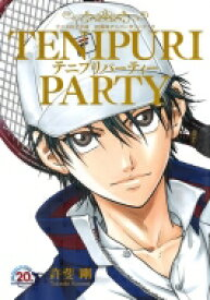 【送料無料】 TENIPURI PARTY テニスの王子様 20周年アニバーサリーブック / 許斐剛 コノミタケシ 【本】