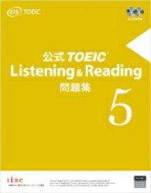 【送料無料】 公式TOEIC Listening & Reading 問題集 5 / EducationalTesting 【本】