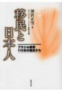 移民と日本人 ブラジル移民110年の歴史から / 深沢正雪 【本】