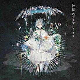 【送料無料】 まふまふ / 神楽色アーティファクト 【初回生産限定盤A】 【CD】