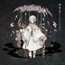 まふまふ / 神楽色アーティファクト 【初回生産限定盤B】 【CD】