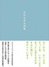 志村正彦全詩集 / 志村正彦 シムラマサヒコ 【本】