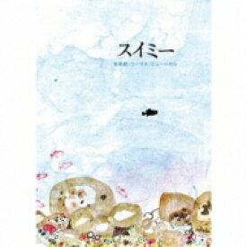 【送料無料】 音楽劇: コーラス・ミュージカル 「スイミー」 【CD】