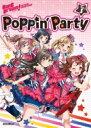 【送料無料】 バンドリ! オフィシャル・バンドスコア Poppin'Party Vol.3 / BanG Dream! 【本】