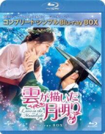 【送料無料】 雲が描いた月明り BD‐BOX1<コンプリート・シンプルBD‐BOXシリーズ>【期間限定生産】 【BLU-RAY DISC】