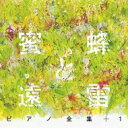 【送料無料】 『蜜蜂と遠雷』ピアノ全集+1[完全盤](8CD) 【CD】