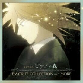 【送料無料】 ピアノの森 / TVアニメ「ピアノの森」FAVORITE COLLECTION AND MORE(2CD) 【CD】