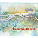 【送料無料】 Carlos Aguirre / La Musica Del Agua〜水の音楽 【CD】
