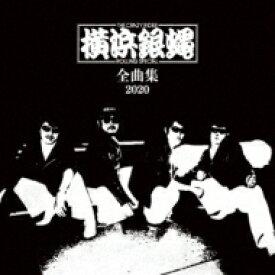 【送料無料】 横浜銀蝿 (TCR横浜銀蝿rS) ヨコハマギンバエ / T.C.R.横浜銀蝿R.S. 全曲集 2020 【CD】
