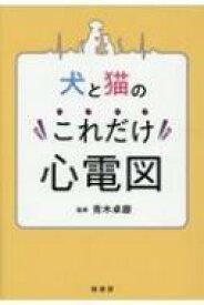 【送料無料】 犬と猫のこれだけ心電図 / 青木卓磨 【本】