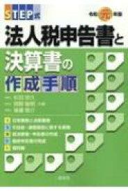 【送料無料】 改訂 STEP式法人税申告書と決算書の作成手順 / 清文社 【本】