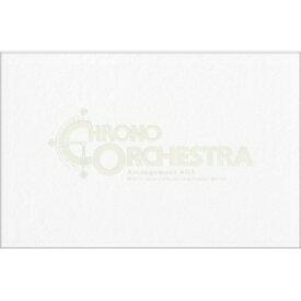 【送料無料】 CHRONO Orchestral Arrangement BOX 【完全生産限定盤】 【CD】