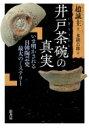 【送料無料】 井戸茶碗の真実 いま明かされる日韓陶芸史最大のミステリー / 趙誠主 【本】