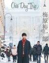 【送料無料】 梅原裕一郎 / One Day Trip Vol.1 / 梅原裕一郎 【本】