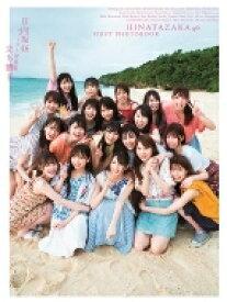 日向坂46ファースト写真集『立ち漕ぎ』 / 日向坂46 【本】