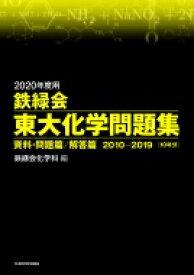 【送料無料】 2020年度用 鉄緑会東大化学問題集 資料・問題篇 / 解答篇 2010-2019 / 鉄緑会化学科 【本】