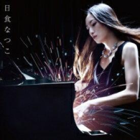日食なつこ ニッショクナツコ / 逆光で見えない (アナログレコード) 【LP】