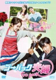 【送料無料】 ゴー・バック夫婦 DVD-BOX1(4枚組)<シンプルBOXシリーズ> 【DVD】