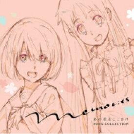 【送料無料】 超平和バスターズ / Memories〜あの花 & ここさけ SONG COLLECTION〜 【CD】