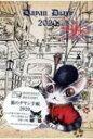 猫のダヤン手帳 2020 【本】