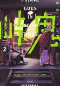 峠鬼 2 ハルタコミックス / 鶴淵けんじ 【本】
