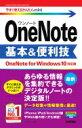 今すぐ使えるかんたんmini OneNote 基本 & 便利技 [OneNote for Windows 10対応版] / リンクアップ 【本】