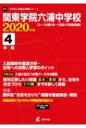 関東学院六浦中学校 2020年度 中学校別入試問題集シリーズ 【全集・双書】