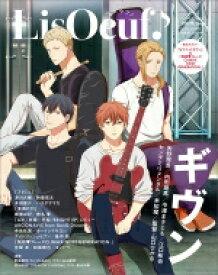 LisOeuf ♪(リスウフ) Vol.14 / リスアニ!編集部 【ムック】