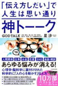 神トーーク 「伝え方しだい」で人生は思い通り / 星渉 【本】