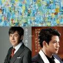 【送料無料】 映画『蜜蜂と遠雷』〜金子三勇士 plays マサル・カルロス・レヴィ・アナトール 【SHM-CD】