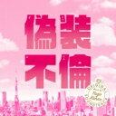 【送料無料】 ドラマ「偽装不倫」オリジナル・サウンドトラック 【CD】