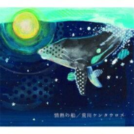 【送料無料】 荒川ケンタウロス / 情熱の船 【CD】