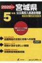 宮城県公立高校入試問題 前期選抜・後期選抜収録 / リスニングCD付き / 5年間 2020年度 【全集・双書】