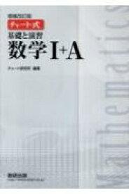 チャート式基礎と演習数学1+a 増補改訂版 / チャート研究所 【本】