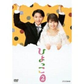 【送料無料】 ひよっこ2 DVD 【DVD】