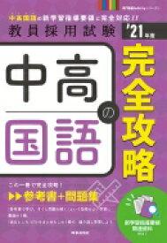 中高国語の完全攻略 '21年度 専門教養Build Upシリーズ / 時事通信出版局 【全集・双書】