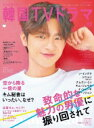 もっと知りたい!韓国TVドラマ Vol.92 メディアボーイムック 【ムック】