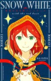 赤髪の白雪姫ファンブック 花とゆめコミックス / あきづき空太 【コミック】
