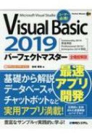 【送料無料】 Visual Basic 2019パーフェクトマスター Perfect Master / 金城俊哉 【本】