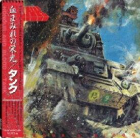 【送料無料】 Tank (Metal) タンク / Honour & Blood / 血まみれの栄光 【CD】